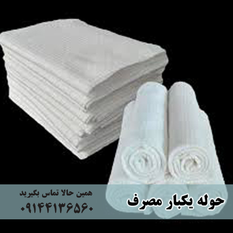 Production of hotel disposable towels